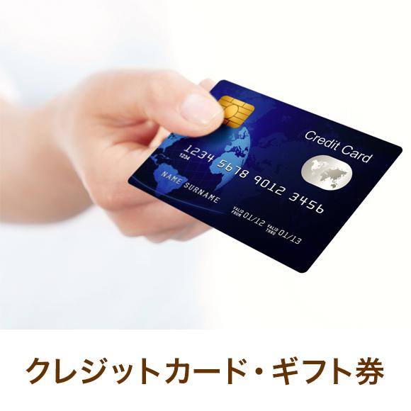 クレジットカード・ギフト券