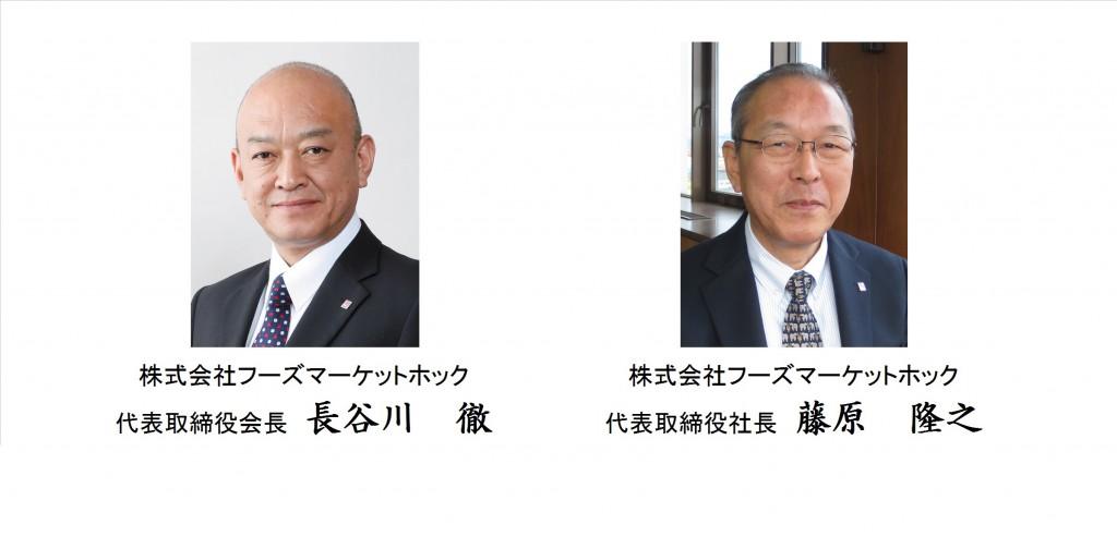 会長社長写真JPEG化13