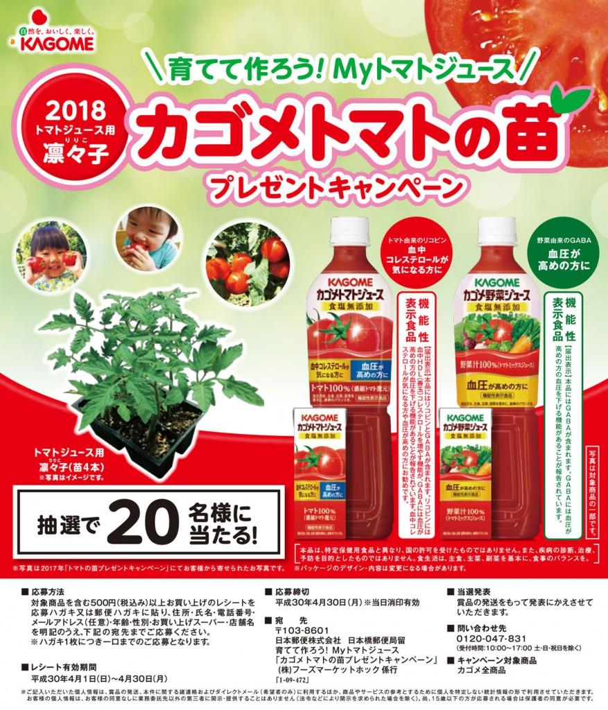 2018トマトの苗清刷_ホックx