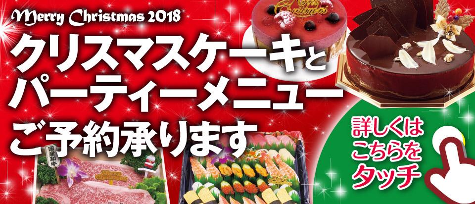 クリスマスケーキ&パーティーメニューご予約承り中