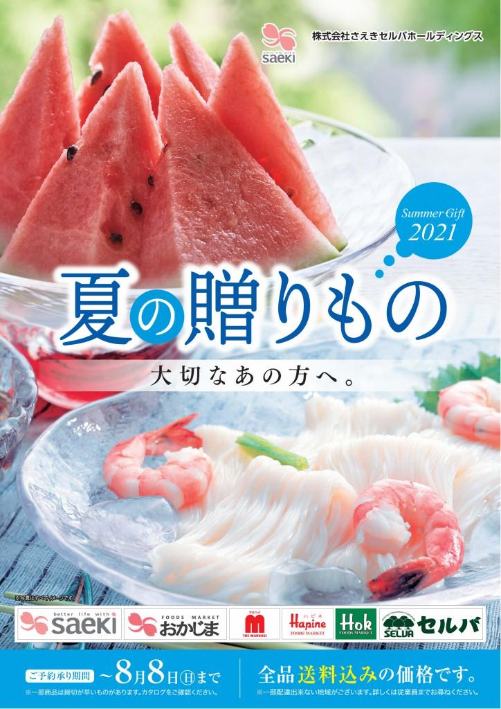 saeki2021Summer gift ポスターB2